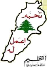 Al-Tanzim logo.png