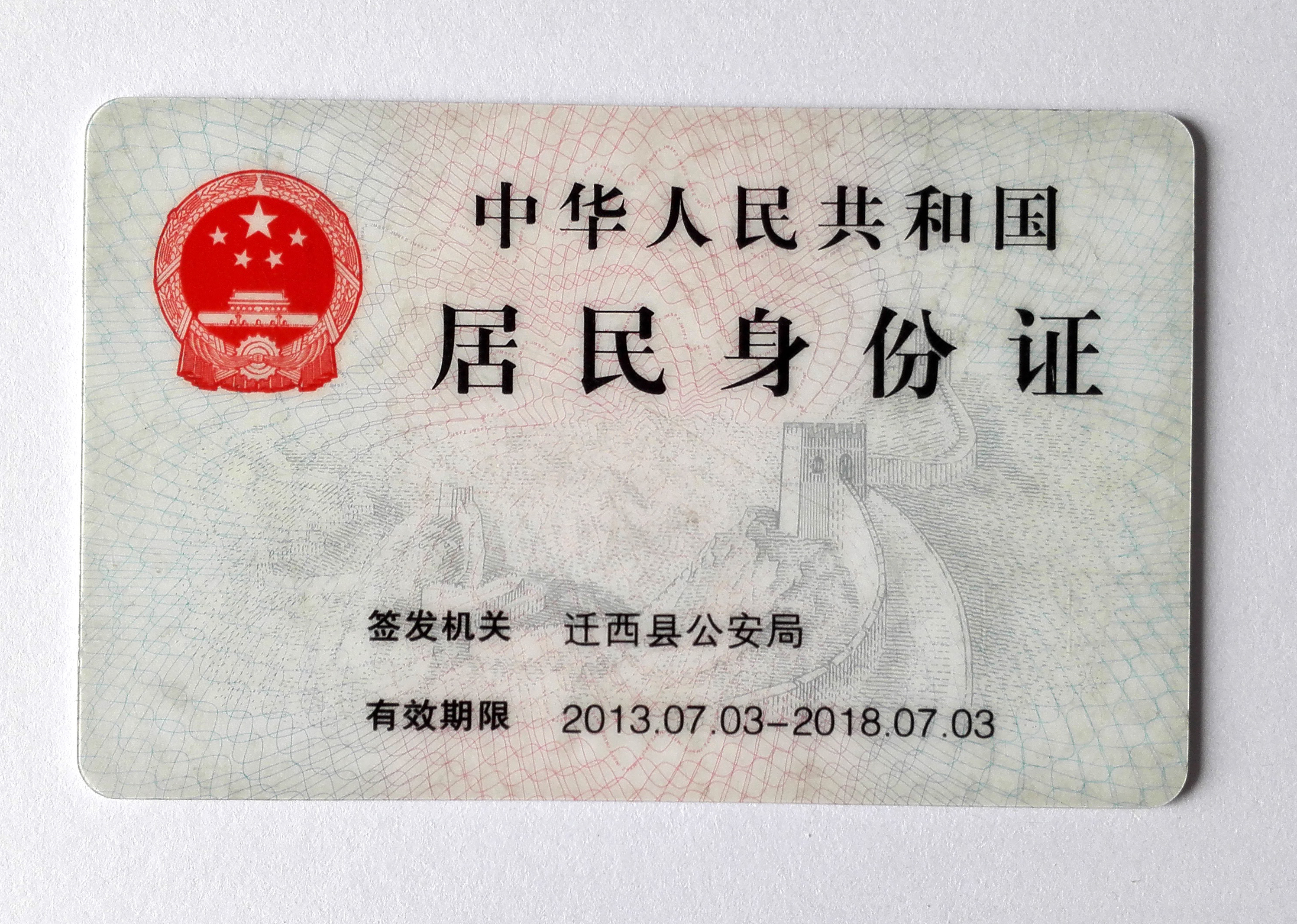 Permanent Resident Card Number Back Identity card number[edit]