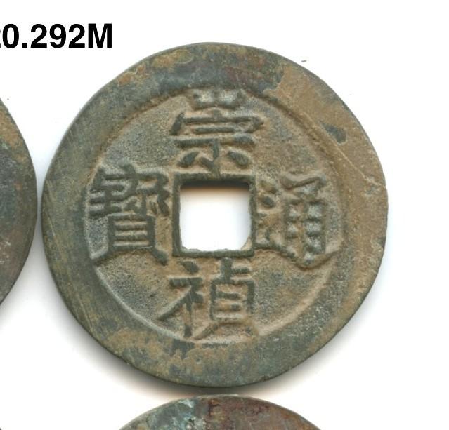 File:Chong Zhen Tong Bao (崇禎通寶) - 1628-1644, Zhen angled variety