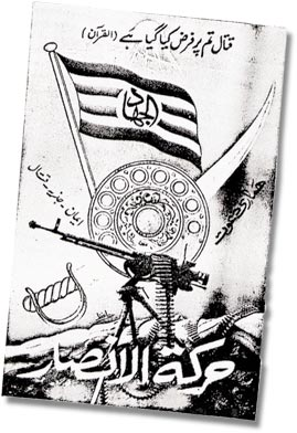 Cover of an al Qaeda document
