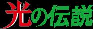 File:Hikari no Densetsu logo.png