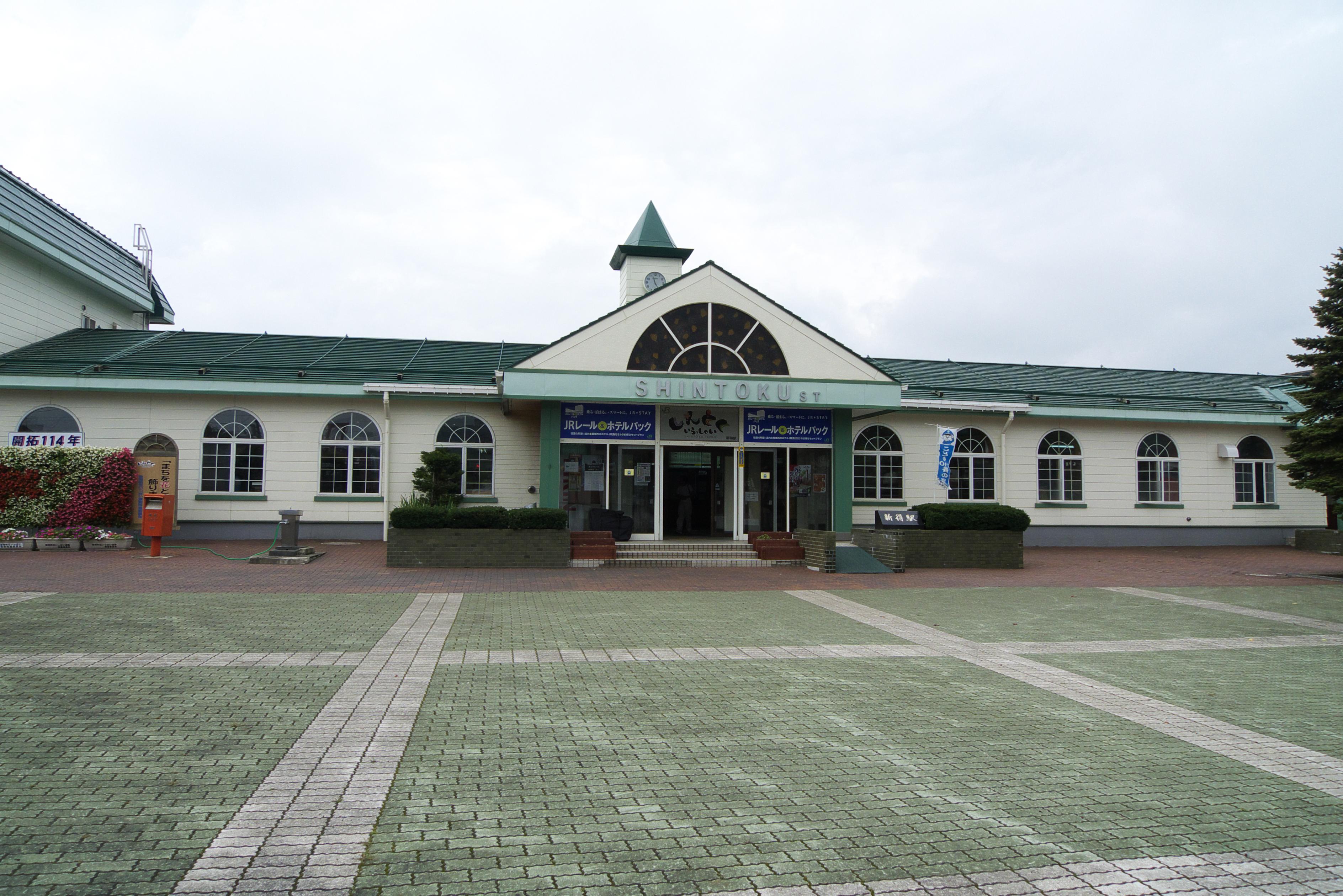신토쿠 역