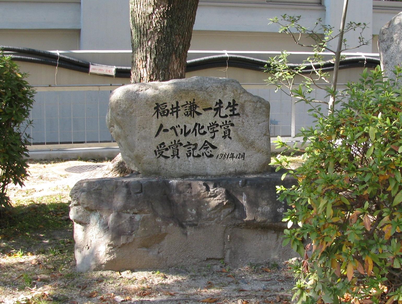 ノーベル化学賞記念碑(京都大学構内)Wikipediaより