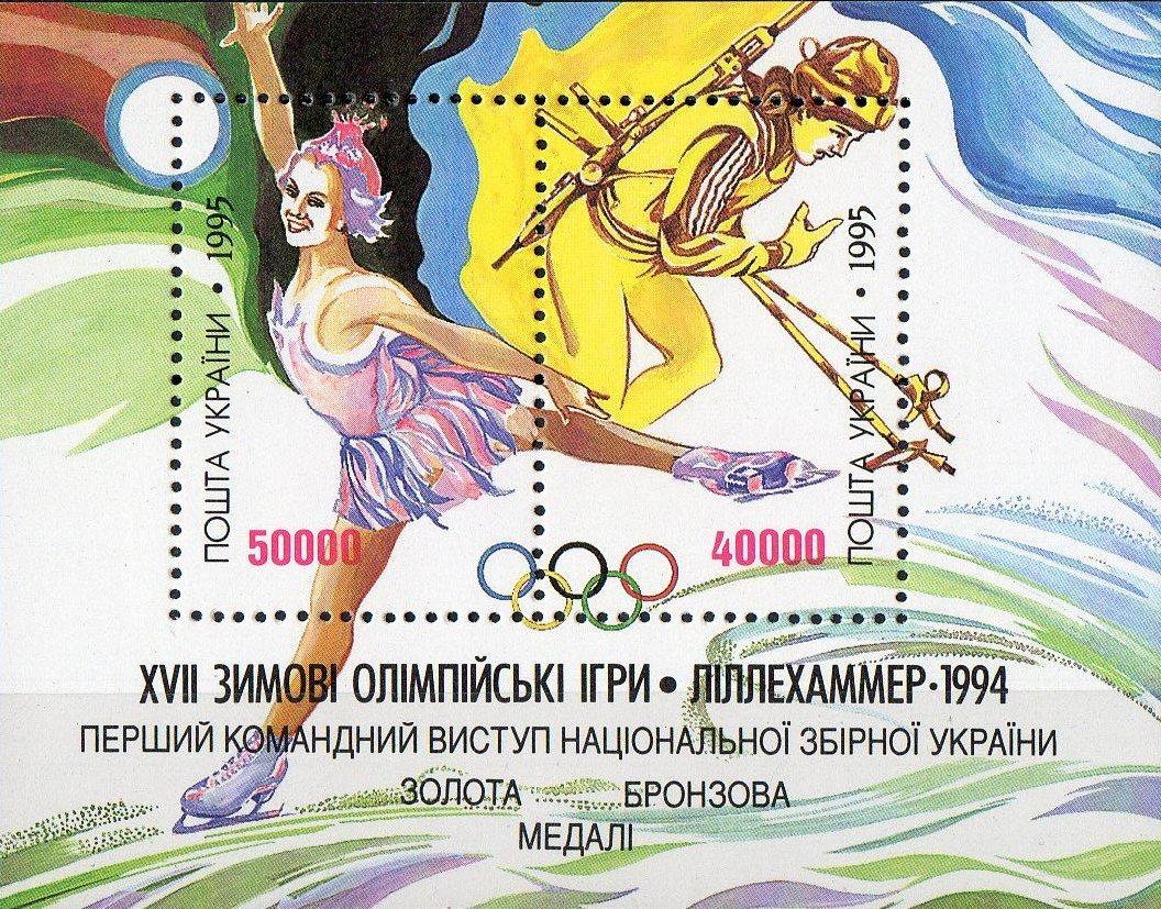 Перша олімпійська зимова марка України