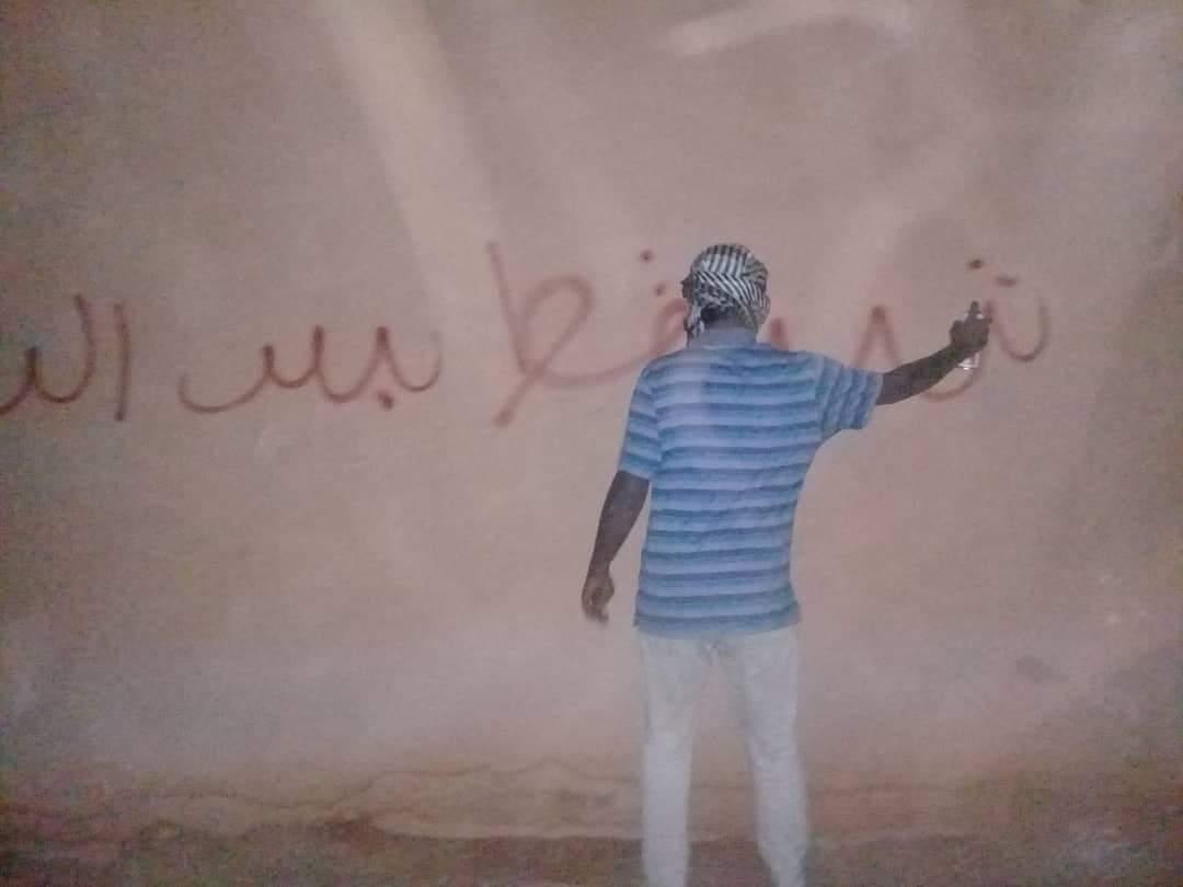 Sudanese writing tasgut bas on a wall