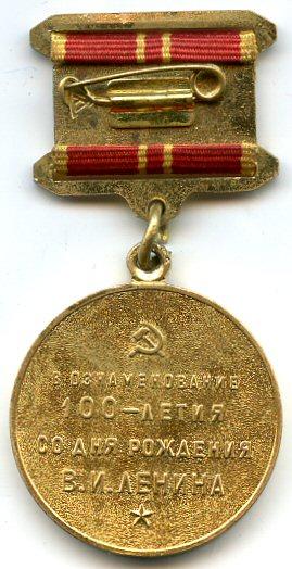 Медаль 100 со дня рождения ленина цена