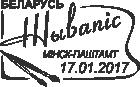135 (Žyvapis. A. S. Barchatkoŭ) - Special postmark.png
