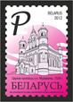 2012. Stamp of Belarus 05-2012-m-916-a.jpg