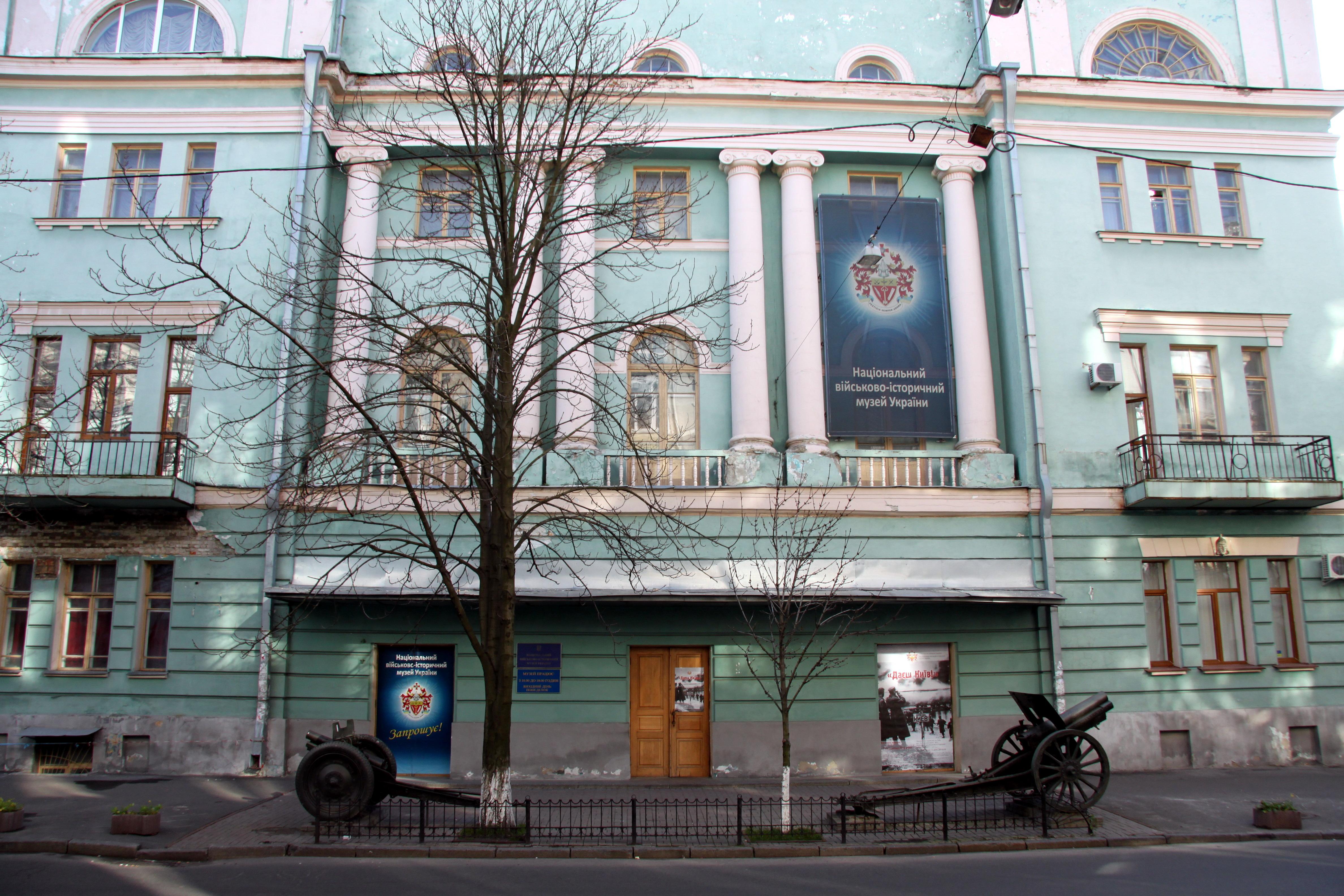 Національний військово-історичний музей України — Вікіпедія 58c36b29a0061