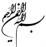 calligraphy of the Basmala. بسم الله الرحمن الرحيم