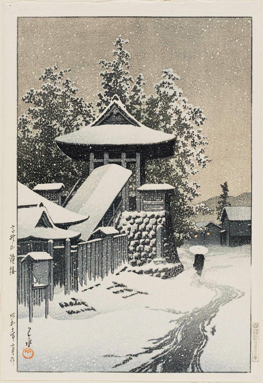 KawaseHasuiBell Tower at Mt. Kôya.jpg