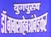 Movie poster yugpurush dr babasaheb ambedkar 1993.jpg