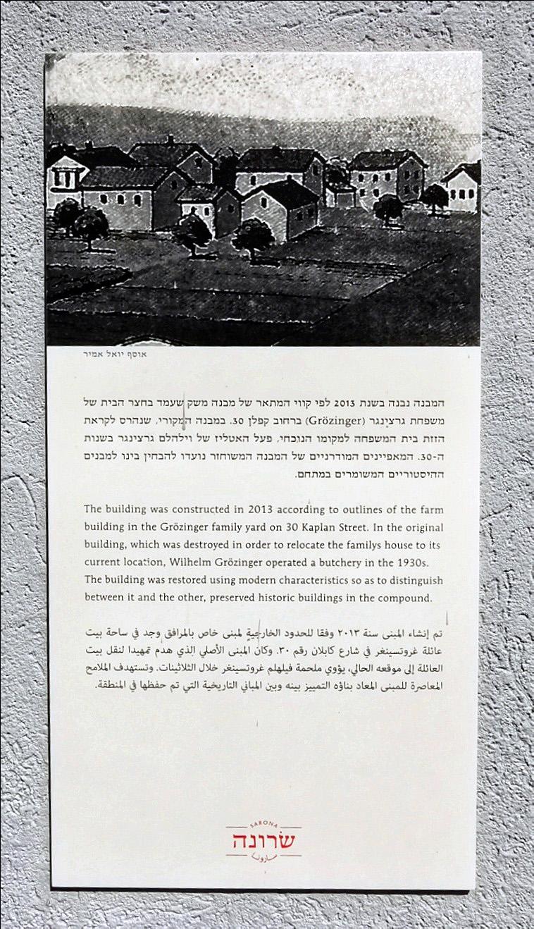 מתחם שרונה בתל אביב