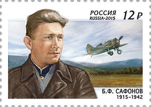 Почтовая марка России (ЦФА [ИТЦ «Марка»] №1988) 2015год.