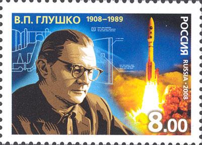 Глушко, Валентин Петрович — Википедия