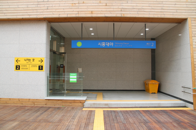 Siheung Daeya Stn. Entrance 2.jpg