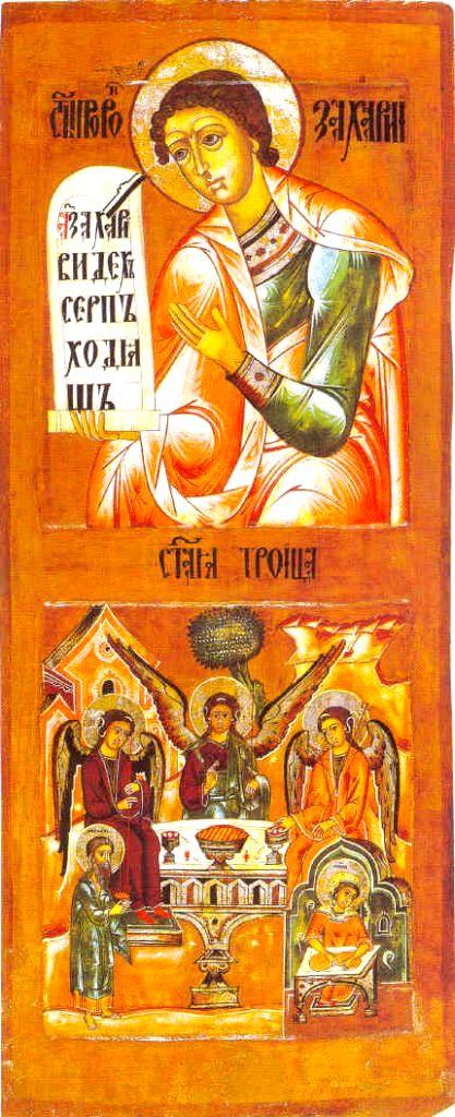 Пророк Троица XVIII.jpeg