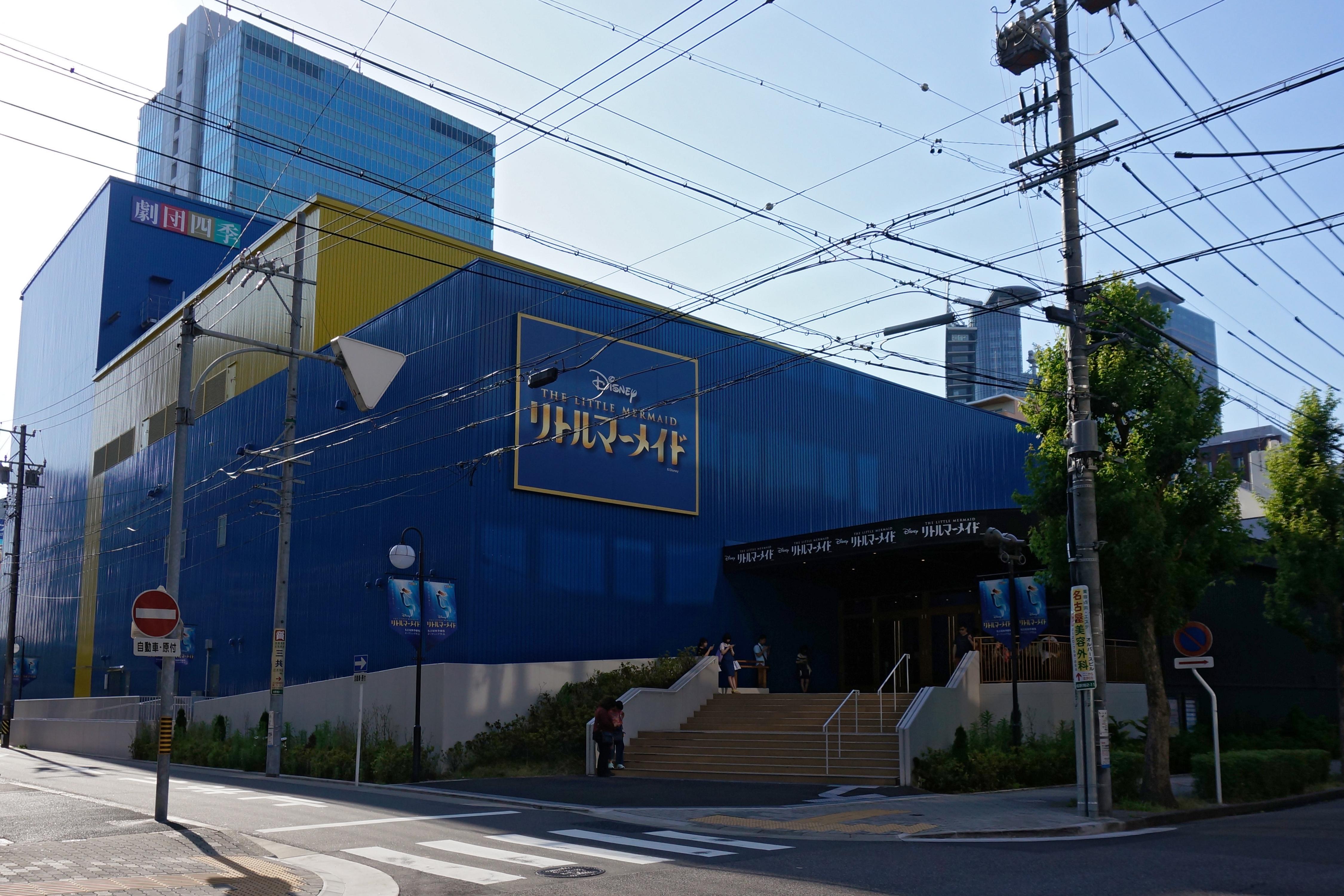 四季 名古屋 劇団