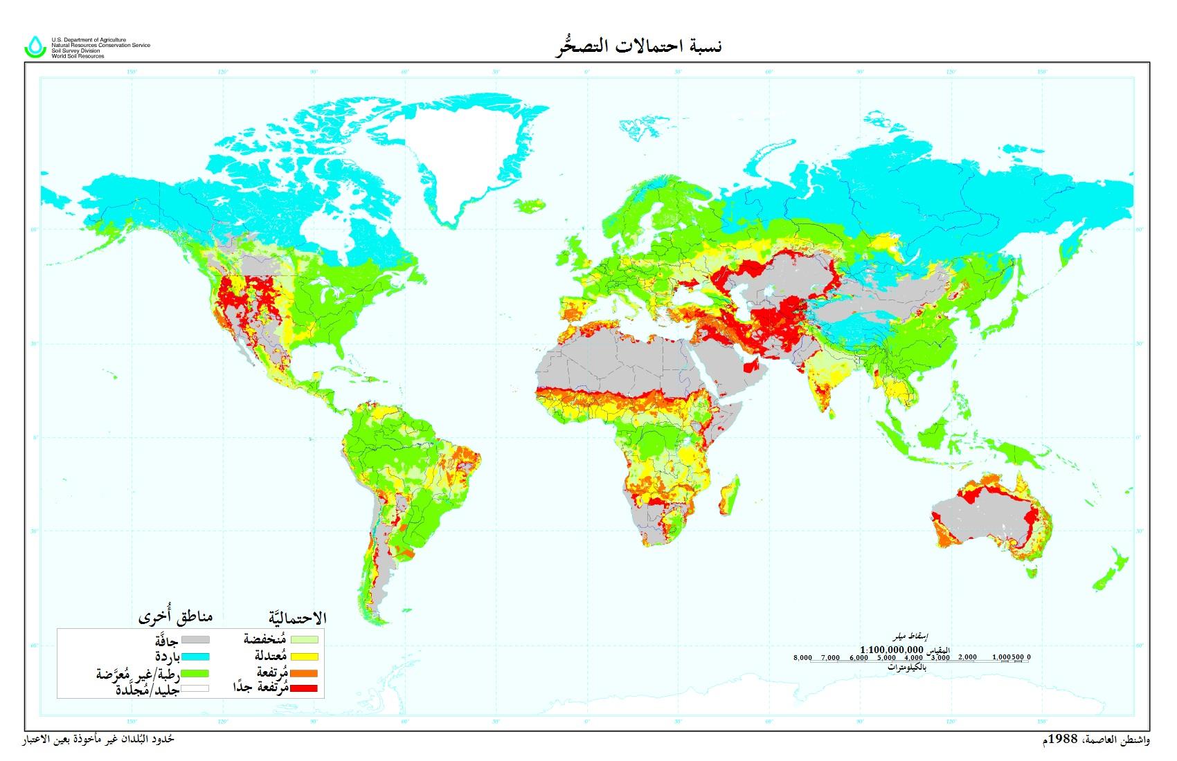 خريطة التصحر في العالم، والتي أعدت في سنة 1998م، وتبين أن مناطق شاسعة من العراق في خطر مرتفع جداً أو مرتفع بالنسبة للتصحر
