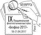 """IX Nacyjanaĺnaja filatelistyčnaja vystaŭka """"Bielfila-2017"""" - Special postmark.png"""