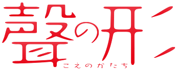 Koe no katachi logo.png