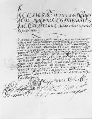 Письмо князя Меншикова дочери (1720)