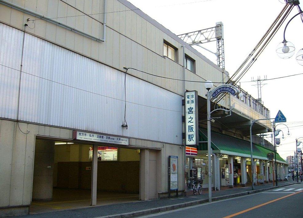 Miyanosaka Station (Osaka)