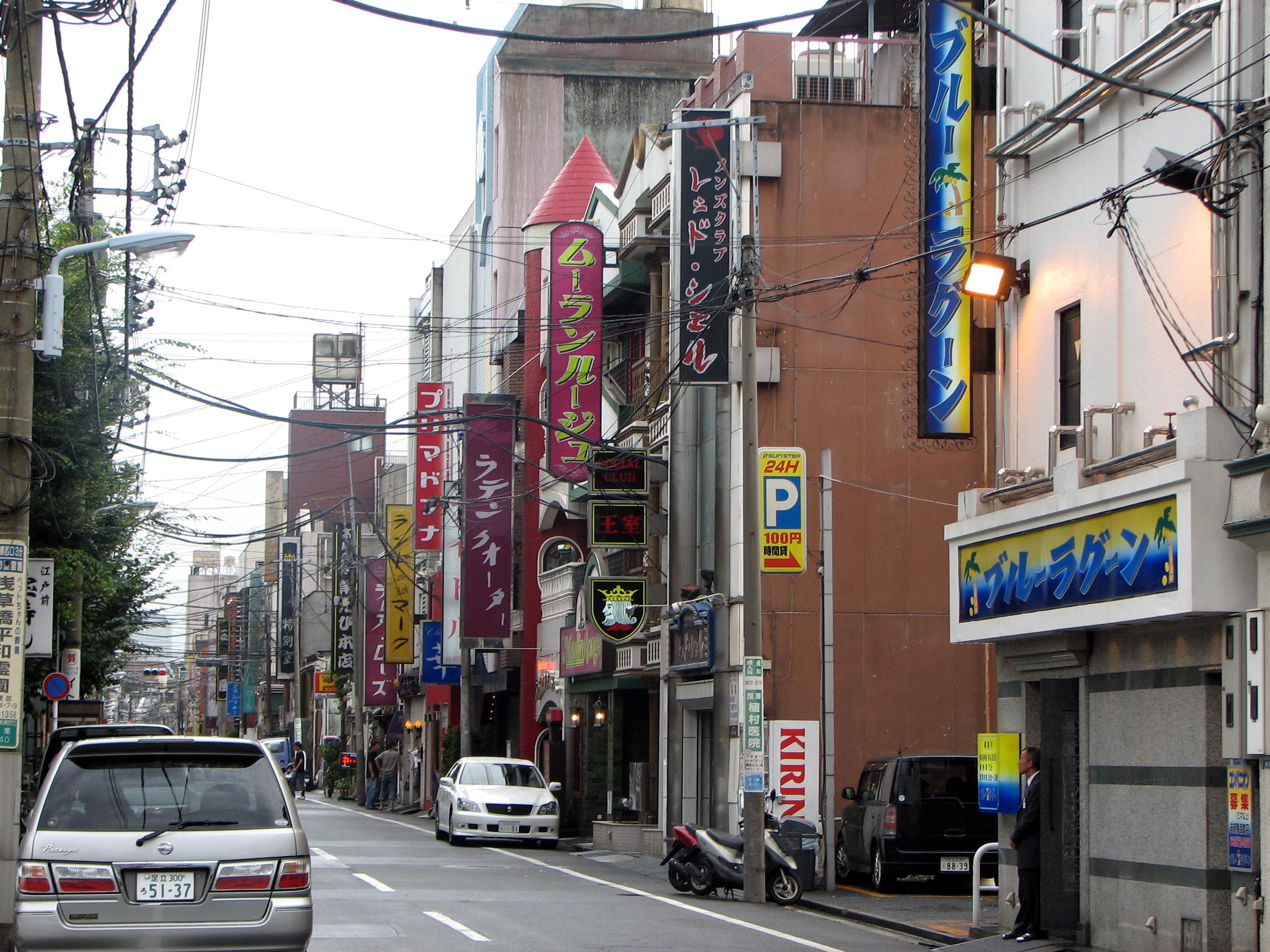 https://upload.wikimedia.org/wikipedia/commons/c/c9/Modern_Yoshiwara_Tokyo.jpg