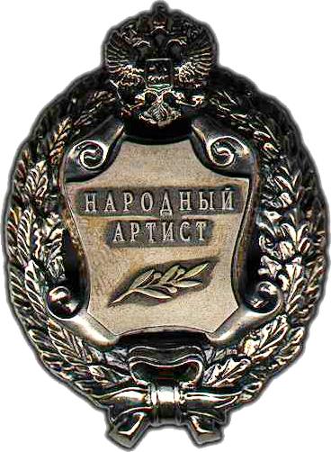 Народный артист Российской Федерации