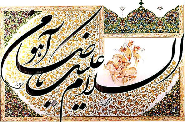 File:Nastaliq persian calligraphy themed png - Wikimedia Commons