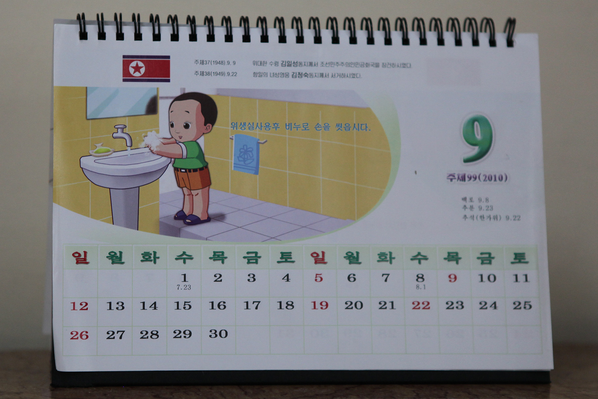 north korean calendar wikipedia