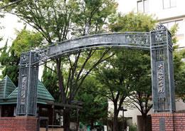 File:Osaka Jogakuin College2.jpg