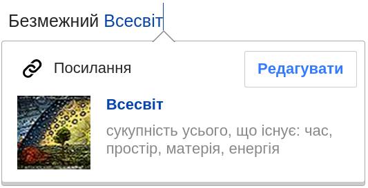 File:VisualEditor-context menu-link tool-uk png - Meta
