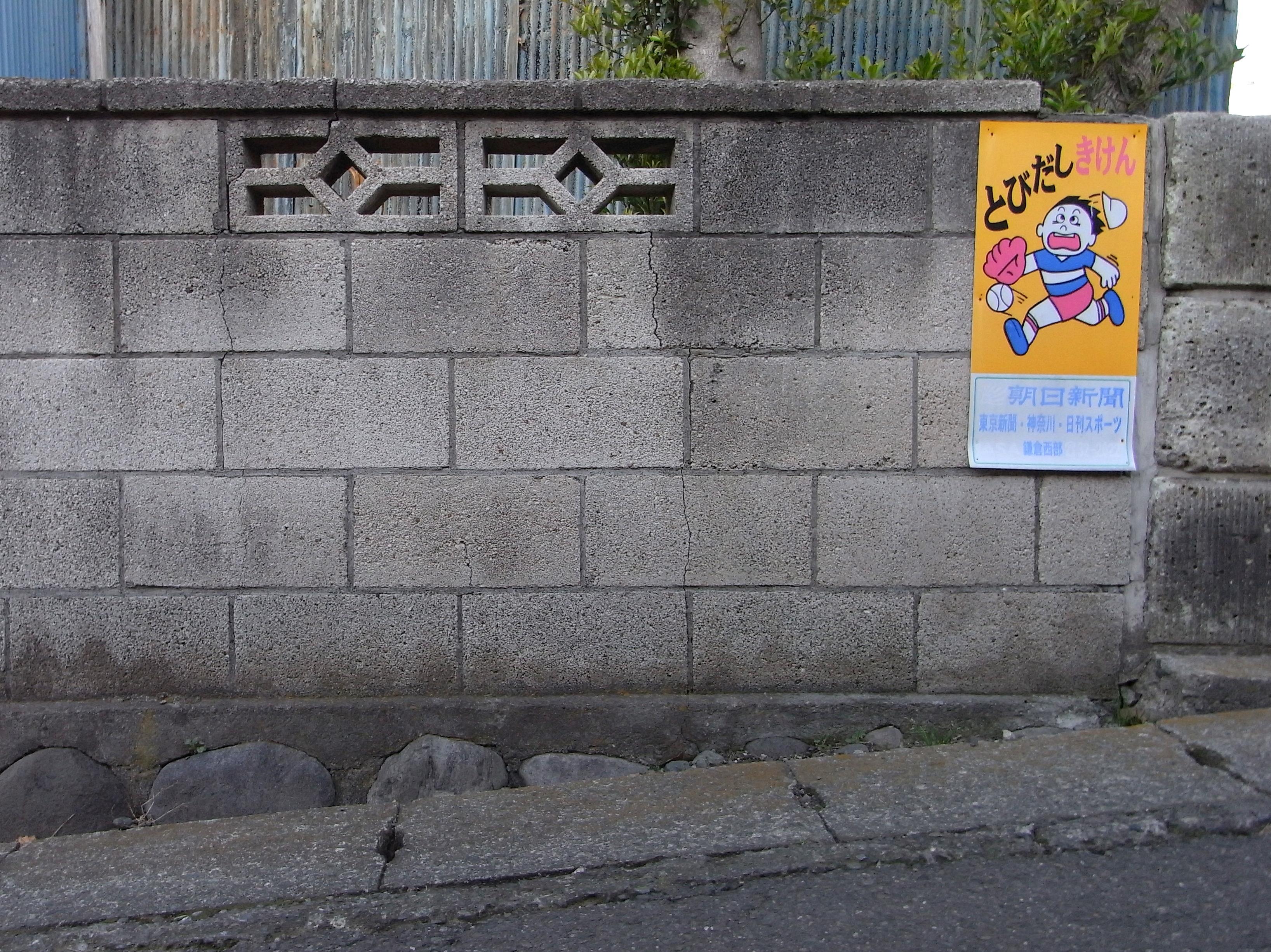 Wall Concrete Blocks Omahdesigns Net