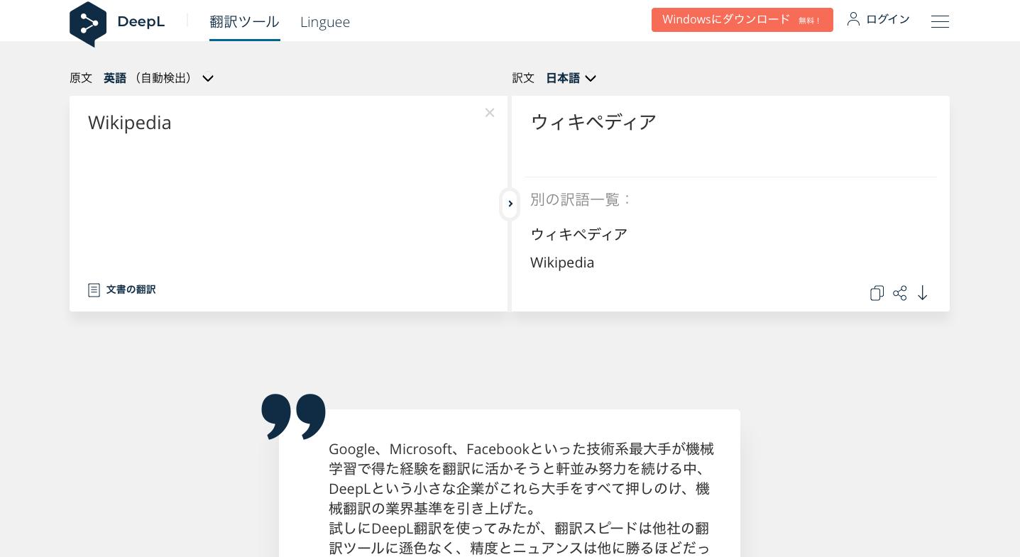 中国語 翻訳 ツール