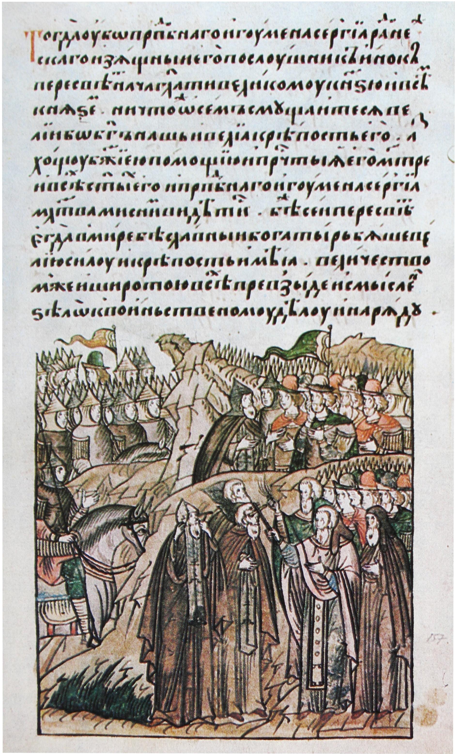 Сергий Радонежский  Википедия