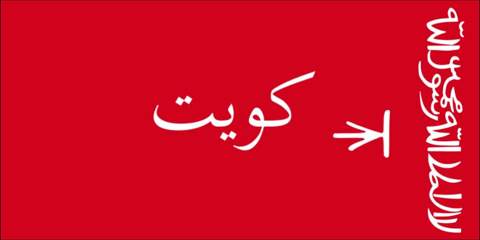 Sheikhdom of Kuwait - Wikipedia