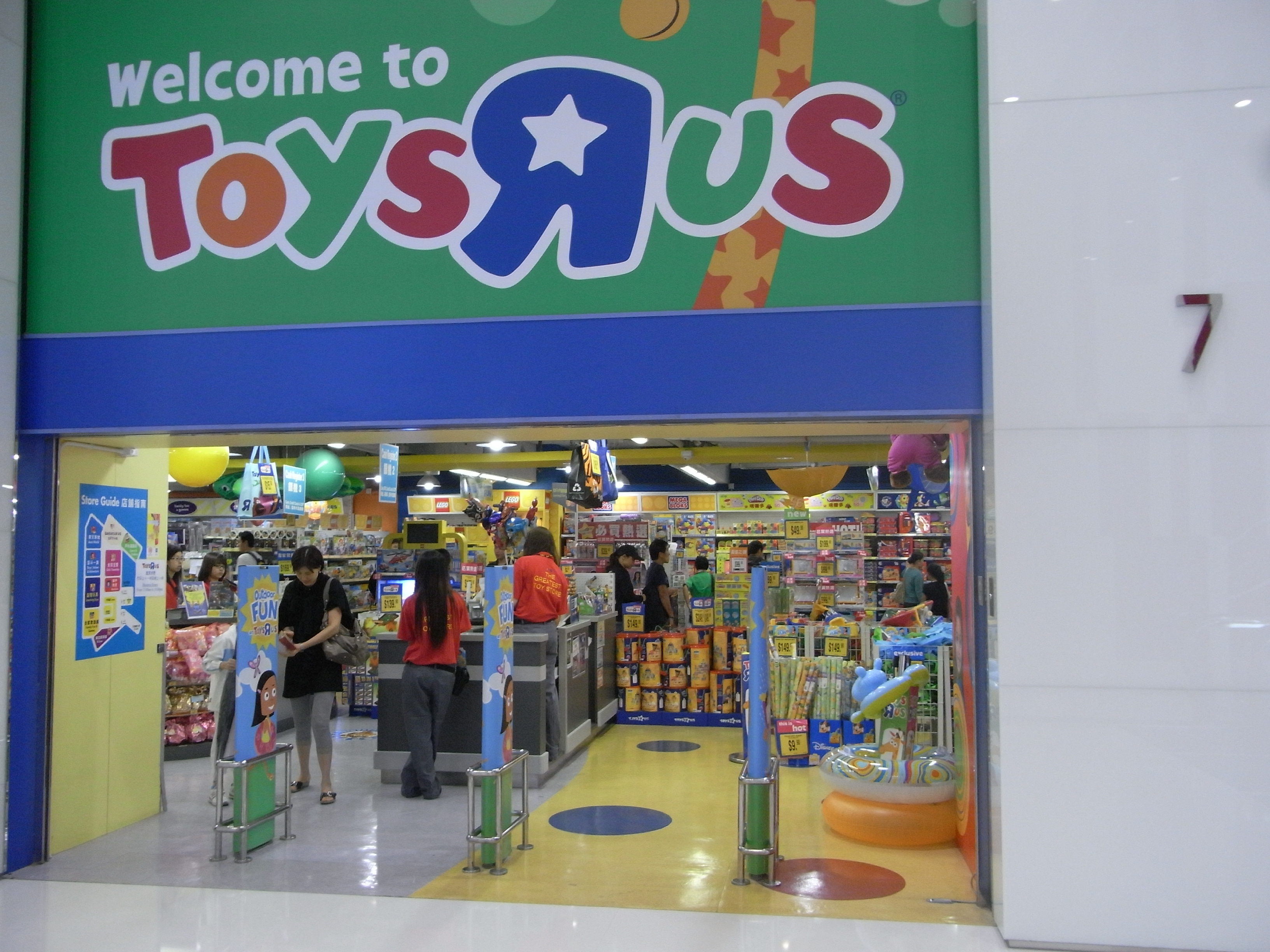 Toys R Us Mall : File hk cwb 皇室堡 windsor house mall shop toysrus entrance
