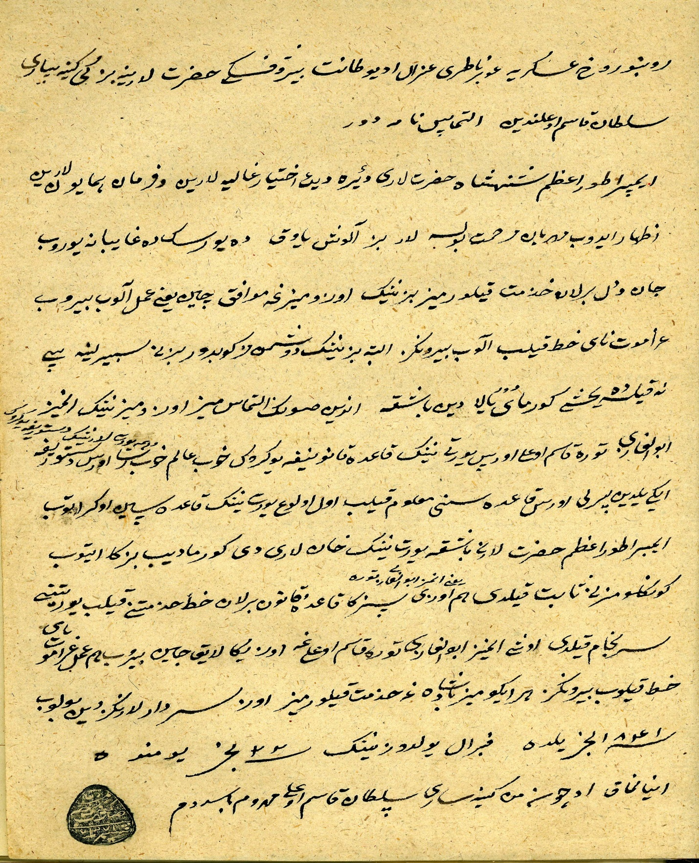 letter to a veteran file letter of kenesary sultan png wikimedia commons 23178 | Letter of Kenesary sultan