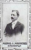 Milan Popmihailov IMARO Kavadarci.JPG