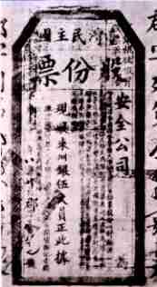 File:Republic of Formosa Bond.jpg