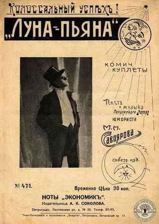 М. Н. Савояровъ «Луна-пьяна!» (обложка нот).Петроград 1915