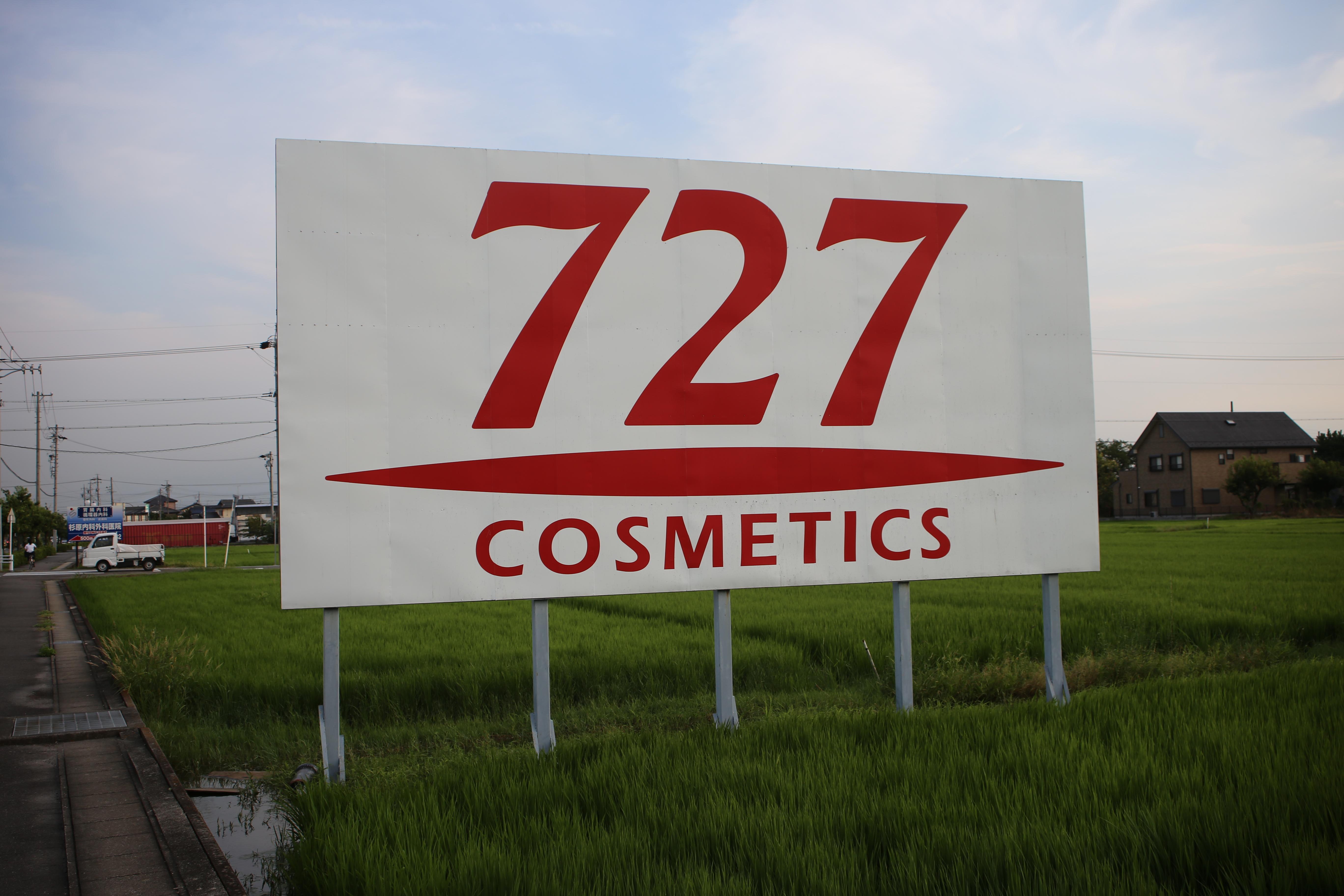 https://upload.wikimedia.org/wikipedia/commons/c/cb/727_Cosmetics_Board_20160803.jpg