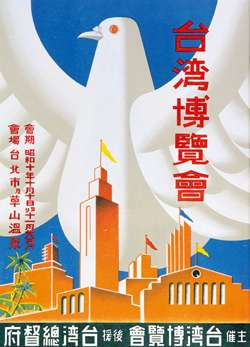 Poster for the 1935 Taiwan Exposition TaiwanShow1935-2.jpg
