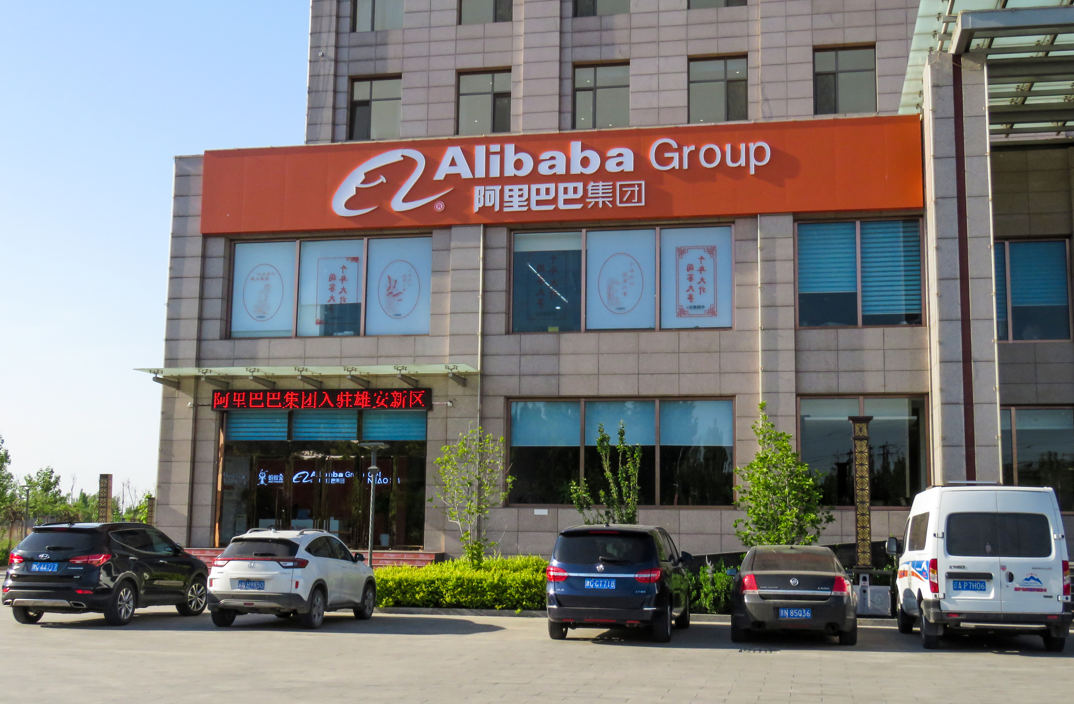 File:Alibaba Group provisional office at Xiong'an (20180503164635 ...