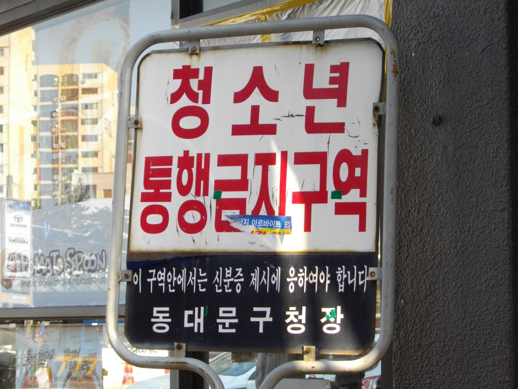 File:Cheongnyangni 588 02.JPG