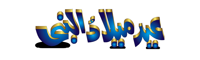 File:Eid Milad un Nabi Blue Font png - Wikimedia Commons
