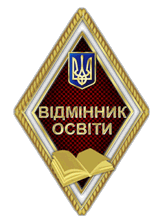 Excellence in Education of Ukraine badge.png