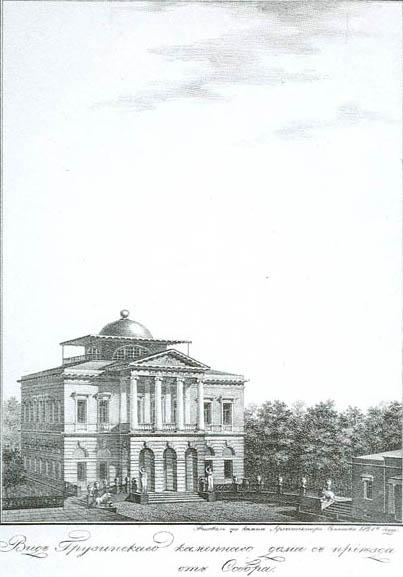 Дом Аракчеева в усадьбе Грузино