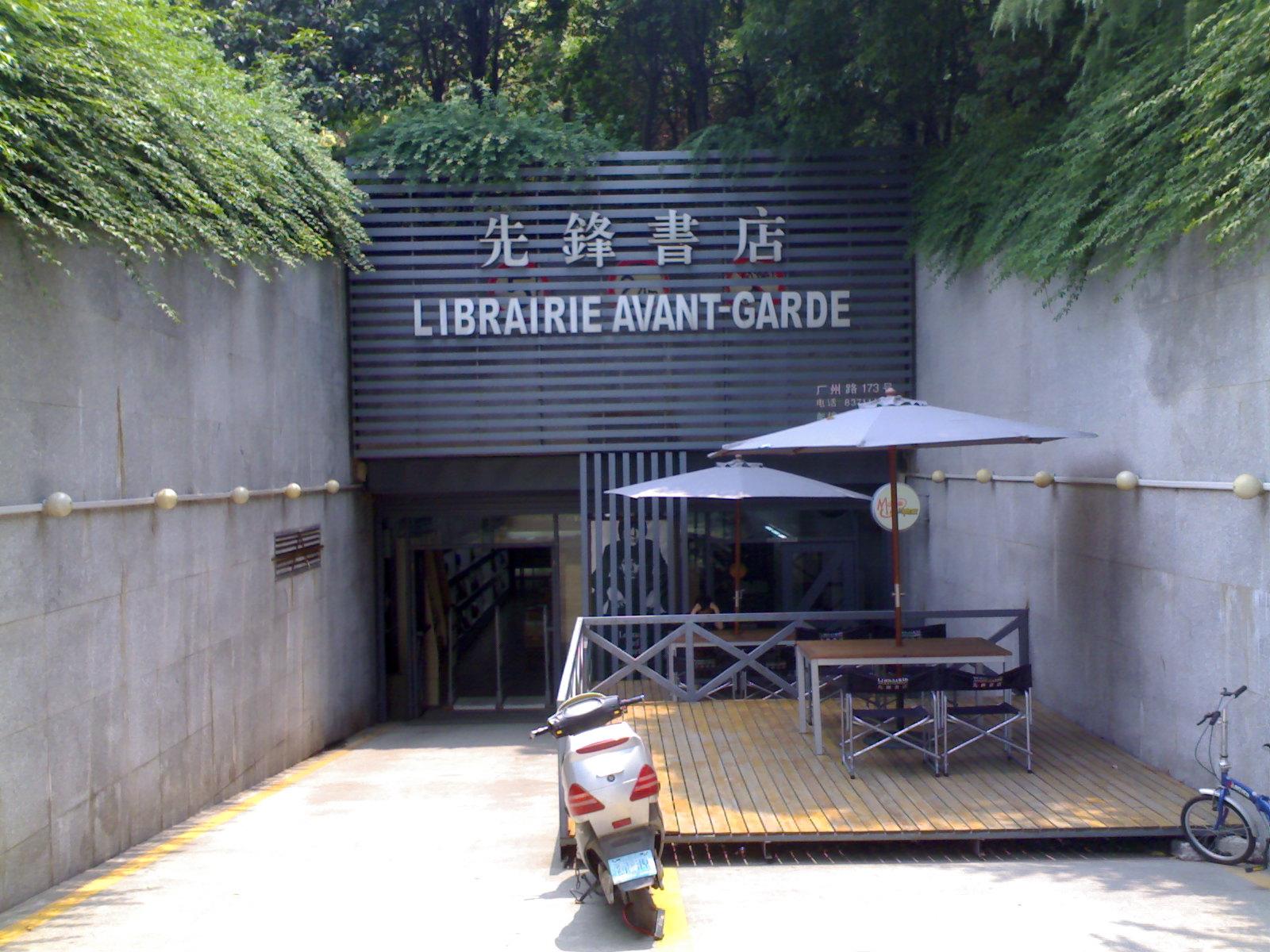 librarie avant-garde_Nanjing